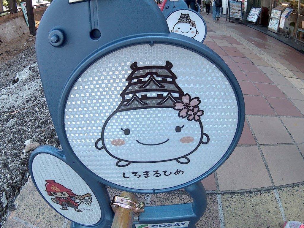 uno dei cartelli trovati per strada : KAWAII!